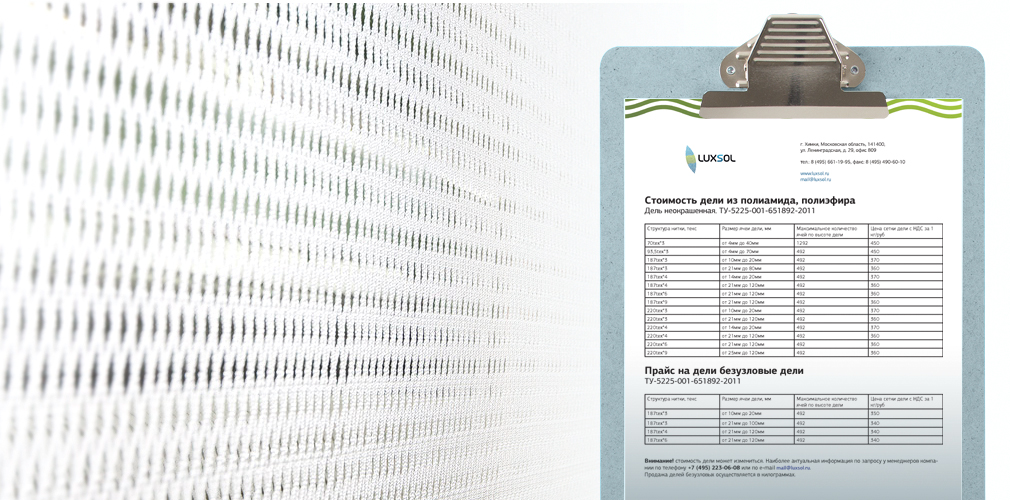 Price list for polyamide, polyester nettings